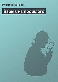 Раймонд Бенсон -Взрыв из прошлого