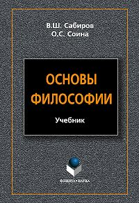В. Ш. Сабиров, О. С. Соина - Основы философии