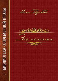 Нина Гаврикова -Эхо памяти