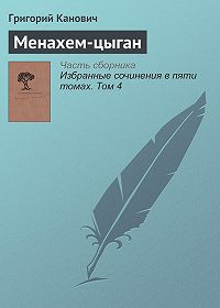 Григорий Канович -Менахем-цыган