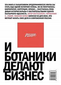 Максим Котин -И ботаники делают бизнес