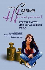 Ольга Славина -Горячая месть для охладевшего мужа