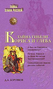Дмитрий Александрович Боровков -Тайна гибели Бориса и Глеба