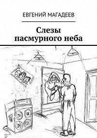Евгений Магадеев -Слезы пасмурного неба