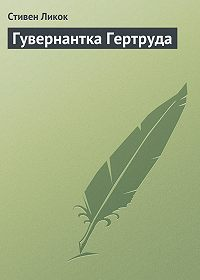 Стивен Ликок -Гувернантка Гертруда