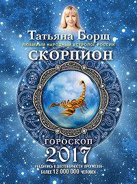 Татьяна Борщ - Скорпион. Гороскоп на 2017 год