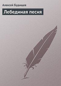 Алексей Будищев -Лебединая песня