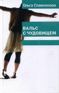 Ольга Славникова -Вальс с чудовищем