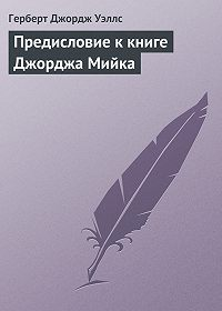 Герберт Уэллс - Предисловие к книге Джорджа Мийка