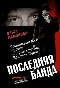 Ольга Мамонова - Последняя банда: Сталинский МУР против черных котов Красной Горки