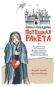 Елена Колядина -Потешная ракета