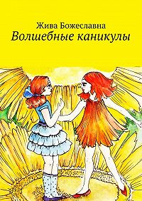 Жива Божеславна -Волшебные каникулы