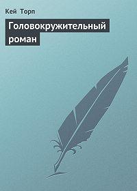 Кей Торп -Головокружительный роман