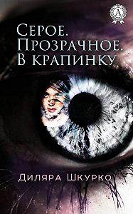 Диляра Шкурко -Серое. Прозрачное. В крапинку
