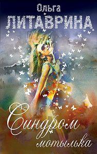 Ольга Литаврина -Синдром мотылька (сборник)