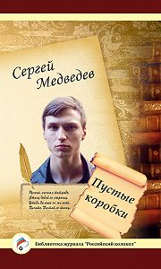 Сергей Медведев -Пустые коробки
