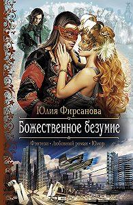 Юлия Фирсанова -Божественное безумие