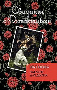 Ольга Баскова -Эдем не для двоих