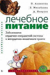 Зинаида Дмитриевна Михайлова -Лечебное питание. Заболевания сердечно-сосудистой системы и желудочно-кишечного тракта