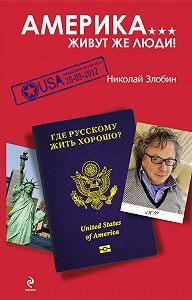 Николай Злобин -Америка... Живут же люди!