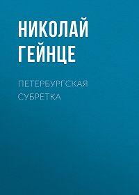 Николай Гейнце -Петербургская субретка