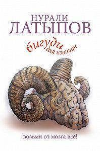 Нурали Латыпов - Бигуди для извилин. Возьми от мозга все!