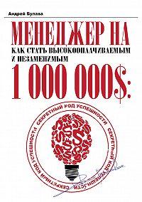 Андрей Булава - Менеджер на миллион