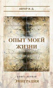 И.Д. -Опыт моей жизни. Книга 1. Эмиграция