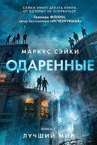 Маркус Сэйки -Лучший мир