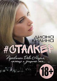 Диана Килина - #Сталкер