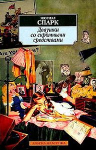 Мюриэл  Спарк - Девушки со скромными средствами