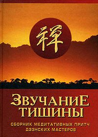 Сборник -Звучание тишины. Сборник медитативных притч дзэнских мастеров