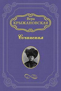 Вера Крыжановская-Рочестер -Мертвая петля
