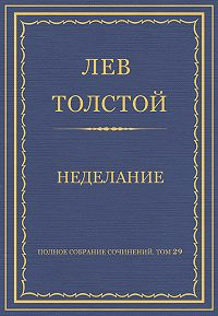 Лев Толстой -Полное собрание сочинений. Том 29. Произведения 1891–1894 гг. Неделание
