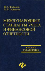 Владимир Фофанов, М. В. Фофанов - Международные стандарты учета и финансовой отчетности