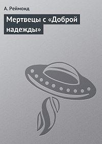 А. Реймонд -Мертвецы с «Доброй надежды»