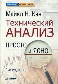 Майкл Н. Кан - Технический анализ. Просто и ясно