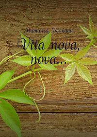 Наталья Белкина - Vita nova, nova…