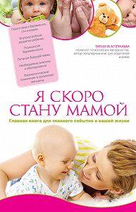 Татьяна Аптулаева -Я скоро стану мамой. Главная книга для главного события в вашей жизни
