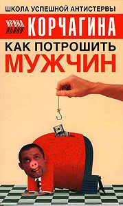 Ирина Корчагина -Как потрошить мужчин