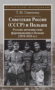 Татьяна Симонова -Советская Россия (СССР) и Польша. Русские антисоветские формирования в Польше (1919–1925 гг.)