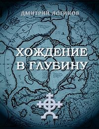 Дмитрий Логинов -Хождение в глубину