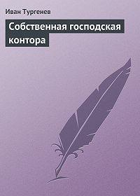 Иван Тургенев -Собственная господская контора