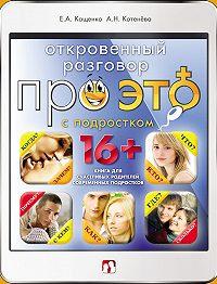 Анна Котенёва -Откровенный разговор про это с подростком