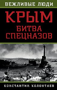 Константин Колонтаев -Крым: битва спецназов