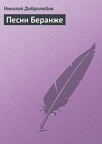 Николай Добролюбов -Песни Беранже
