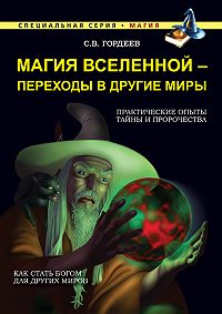 Сергей Гордеев -Магия Вселенной – переходы в другие миры