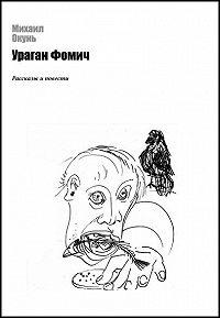 Михаил Окунь -Дон Жуан в аду