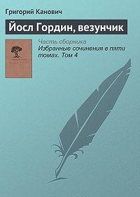 Григорий Канович -Йосл Гордин, везунчик