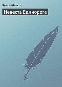 Кейси Майклз -Невеста Единорога